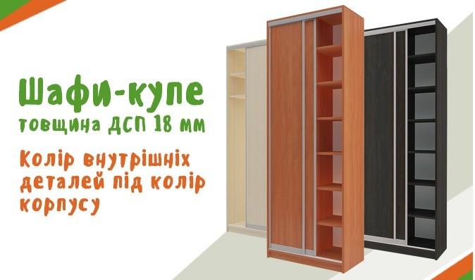 Шкаф-купе 900х600/450х2400 купить в киеве: цена, официальный.